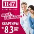 ЖК «1147», м. Алексеевская